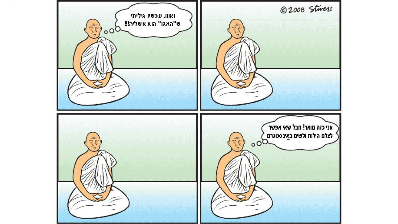 """כמה גדול ה""""אגו"""" הרוחני שלך? 7 טעויות שכל מתרגל רוחני חייב להכיר ולהימנע מהם!"""
