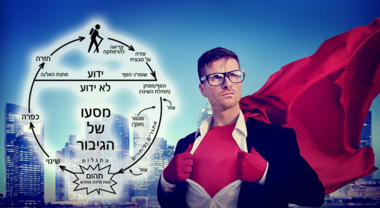 מהו אימון אישי באמצעות מסע הגיבור?