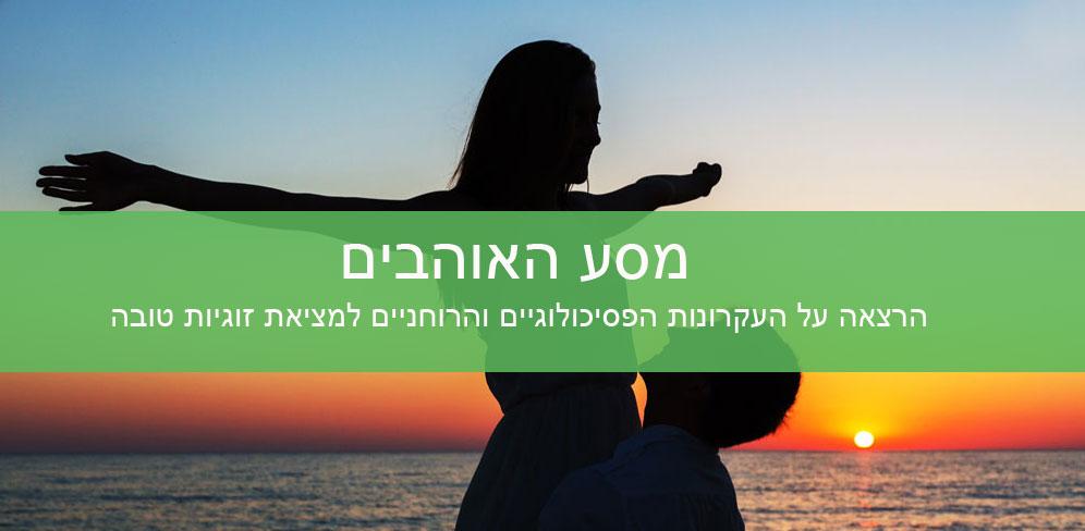 דרך האהבה - הרצאה על העקרונות למציאת אהבה על פי מסע הגיבור